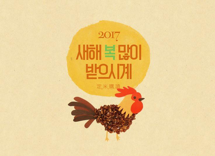 2017년  닭띠, 붉은 닭의 해.  새해 복 많이 받으시계!