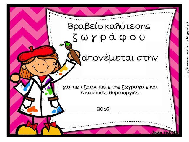 Δραστηριότητες, παιδαγωγικό και εποπτικό υλικό για το Νηπιαγωγείο & το Δημοτικό: Βραβειάκια για τρομερά Νηπιάκια (για το τέλος της σχολικής χρονιάς) - μέρος δεύτερο