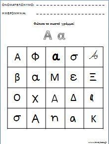 """Φύλλα εργασίας με τα γράμματα, που προτρέπουν τα μικρά παιδιά να βρουν και να """"φωτίσουν"""" το ίδιο γράμ&m..."""