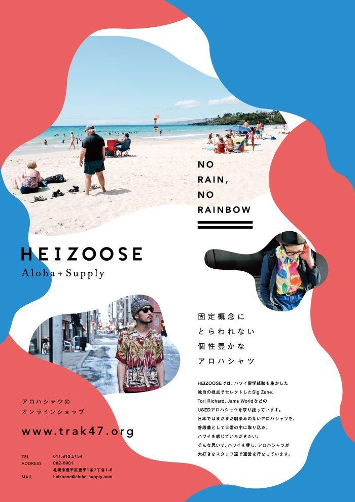 Very cool Japanese Poster: Heizoose Aloha + Supply. Hirofumi Abe. 2012