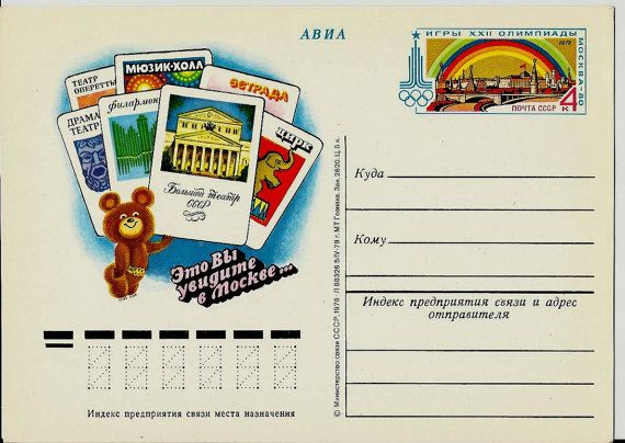 Olympic Bear Misha Moscow 80  Open letter  Vintage by LucyMarket