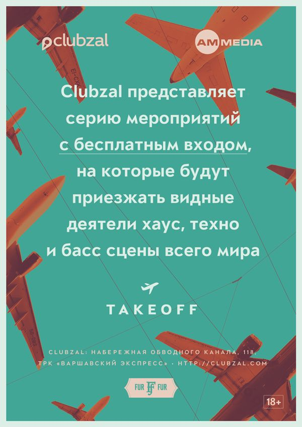 March flyer for Takeoff parties series