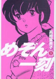 めぞん一刻 [新装版] (1-15巻 全巻) /漫画全巻ドットコム