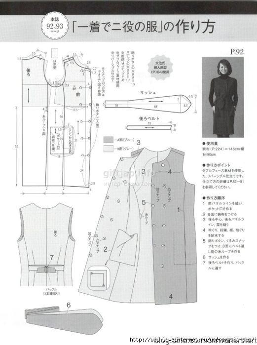 giftjap.info - Интернет-магазин | Japanese book and magazine handicrafts - MRS STYLE BOOK 2016 fall-winter