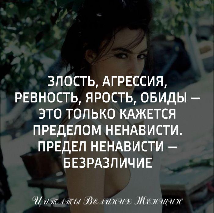 #цитатывеликихженщин