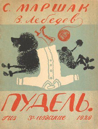 Обложка книги С.Я. Маршак Пудель