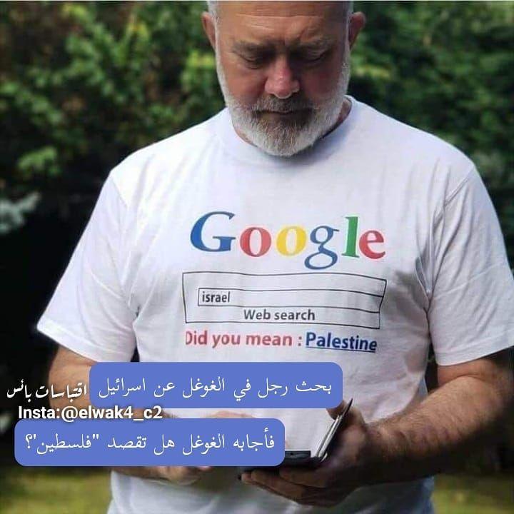 2 127 Likes 65 Comments بائس Paes Elwak4 C2 On Instagram ترا لايك ما بكهرب ستبقى فلسطين فلسطينا Mens Tshirts Mens Tops Mens Graphic Tshirt