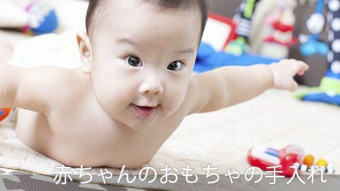 赤ちゃんのおもちゃを清潔に保つ管理方法としておもちゃの素材別お手入れや消毒のしかた、お掃除のしやすいおすすめおもちゃ5選を紹介:何でも口に入れてしまう赤ちゃんのおもちゃは雑菌が繁殖しやすいため定期的に消毒し清潔にして安心して遊ばせましょう。