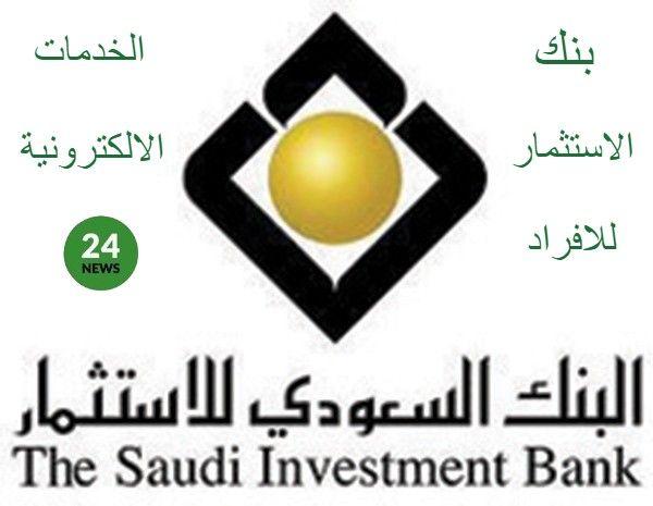 بنك الاستثمار للافراد البنك السعودي للاستثمار الخدمات الالكترونية اون لاين Investing Investment Banking Blog Posts