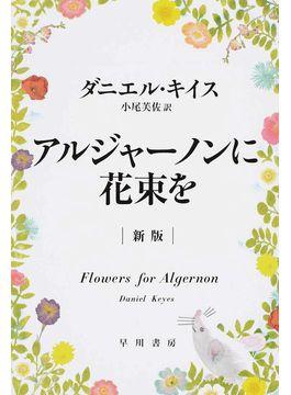 アルジャーノンに花束を 新版(ハヤカワ文庫 NV)