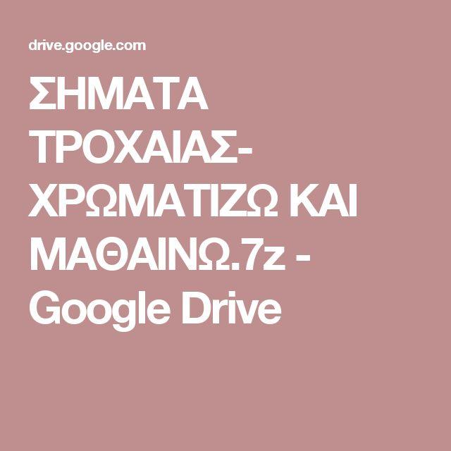 ΣΗΜΑΤΑ ΤΡΟΧΑΙΑΣ- ΧΡΩΜΑΤΙΖΩ ΚΑΙ ΜΑΘΑΙΝΩ.7z - Google Drive