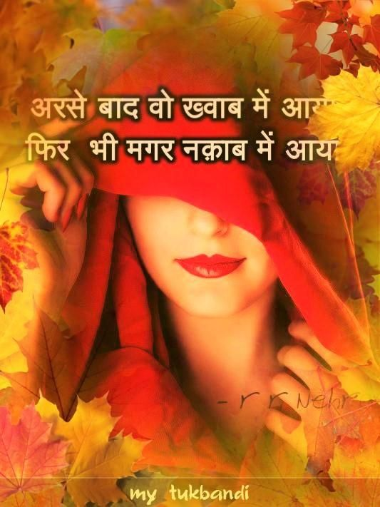 hindi love quotes
