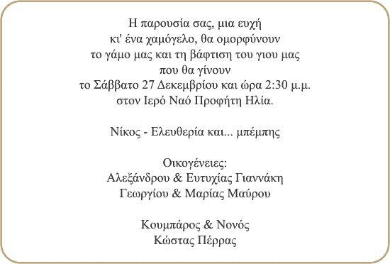 Κείμενο απλό & φιλικό, Προσκλητήρια Γάμου-Βάπτισης Μαζί