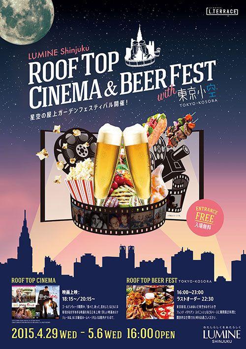 ルミネ新宿の屋上で名作映画が無料上映!「スタンド・バイ・ミー」「E.T.」など - フードも充実の写真3