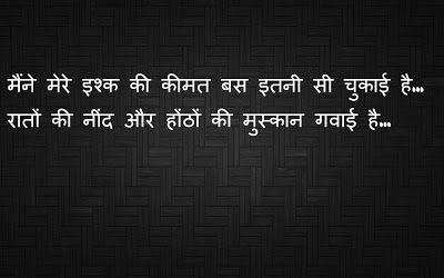Shayari Hi Shayari: ishq shayari in hindi with images