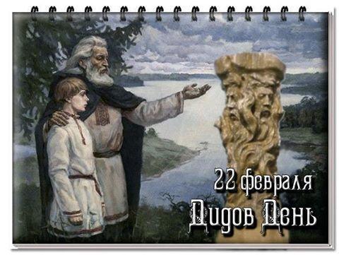 22 февраля славяне празднуютДень Дида— день памяти предков по мужской линии.   В этот день, когда каждый мужчина может получить помощь и поддержку с той стороны, из мира, о котором м…