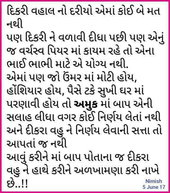 Gujarati Love Quotes In Gujarati Fonts: 25+ Best Ideas About Gujarati Jokes On Pinterest