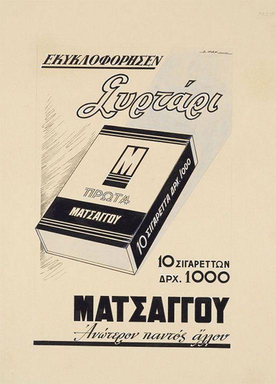 Mακέτα διαφημίσεων τσιγάρων Ματσάγγου, δεκαετία 1950
