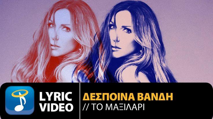 Δέσποινα Βανδή - Το Μαξιλάρι | Despina Vandi - To Maxilari (Official Lyr...