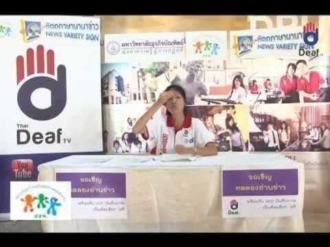 รายการหัตถภาษานานาข่าวเทปพิเศษสัญจรไปจังหวัดปัตตานี โดยการสนับสนุนจากสถาบันเสริมสร้างสุขภาพคนพิการ (สสพ.) สาธิตการนำเสนอข่าวโดยภาษามือ ในงานวันสื่อทางเลือกชายแดนใต้ ครั้งที่ 2 ที่ ม.สงขลานครินทร์ วิทยาเขตปัตตานี นำเสนอข่าวในแง่บวกใน 3 จังหวัดชายแดนภาคใต้