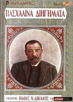 «Πασχαλινά Διηγήματα» του Αλέξανδρου Παπαδιαμάντη, δωρεάν e-book. Νέα έκδοση