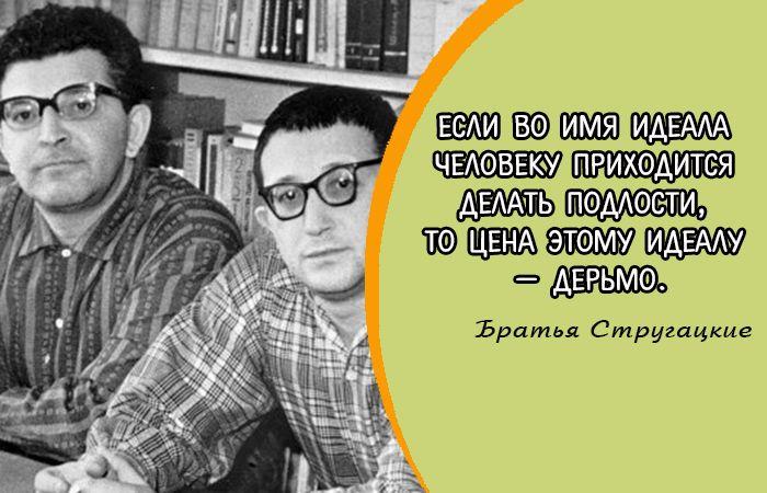 10 философских мыслей советских писателей-фантастов братьев Стругацких о жизни и людях