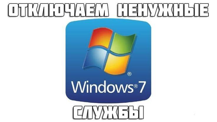 Отключаем службы в Windows7