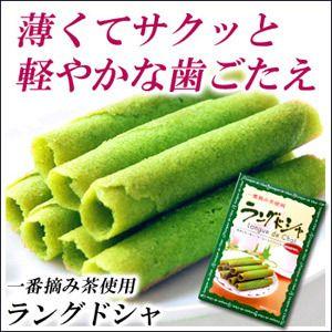 Semprong green tea