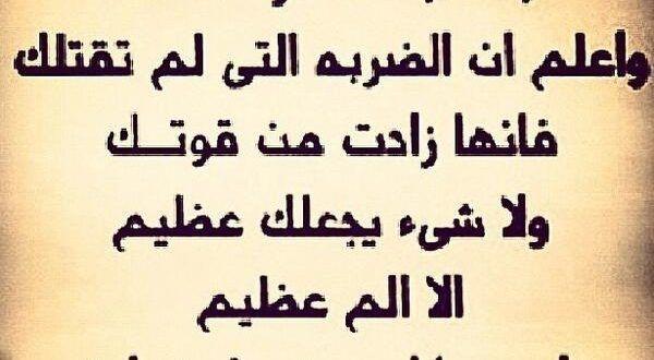 العزيمة هي صفة إيجابية تمنح النشاط للإنسان والإنسان الذي يملك العزيمة إنسان يستطيع يواجه أي شئ الع Math Math Equations Arabic Calligraphy