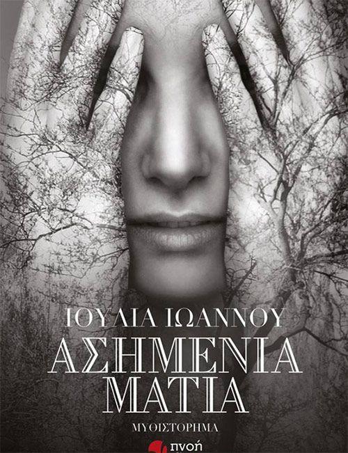 Στα μυθιστορήματα όμως όπως της Ιουλίας Ιωάννου, «Ασημένια Μάτια» των εκδόσεων Πνοή, ένα κοινωνικό-ερωτικό μυθιστόρημα, η μοίρα ή το γραφτό στους ανθρώπους έχει τον πρωταγωνιστικό ρόλο. Η μοίρα παίζει τα δικά της παιχνίδια και οι άνθρωποι είναι τα πιόνια της.