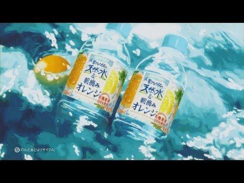 サントリー 南アルプスの天然水&朝摘みオレンジ『朝摘みオレンジ 朝の匂い』篇 15秒 サントリー CM