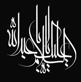 Ya Hussain Calligraphy 17 Best images about I...