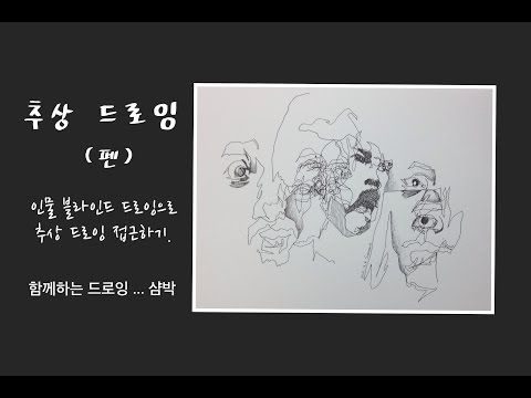 함께하는 드로잉 취미미술 - 추상드로잉 ( abstract drawing ) - 인물 - siampark - YouTube