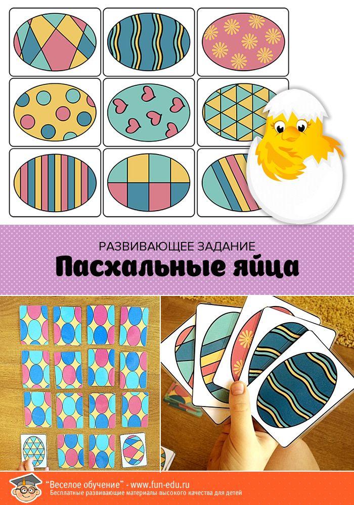Игры на Пасху для детей придумать совсем не сложно. Перед Вами набор разноцветных пасхальных яиц и три игры, которые способны надолго увлечь ваших непосед.Игра \\