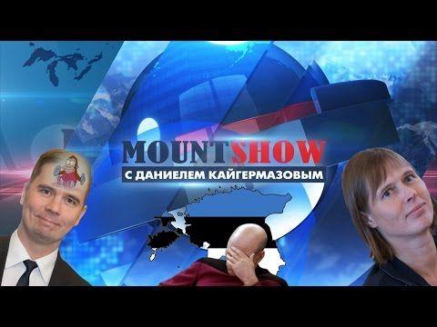 Бредни эстонской разведки о руке Кремля - YouTube