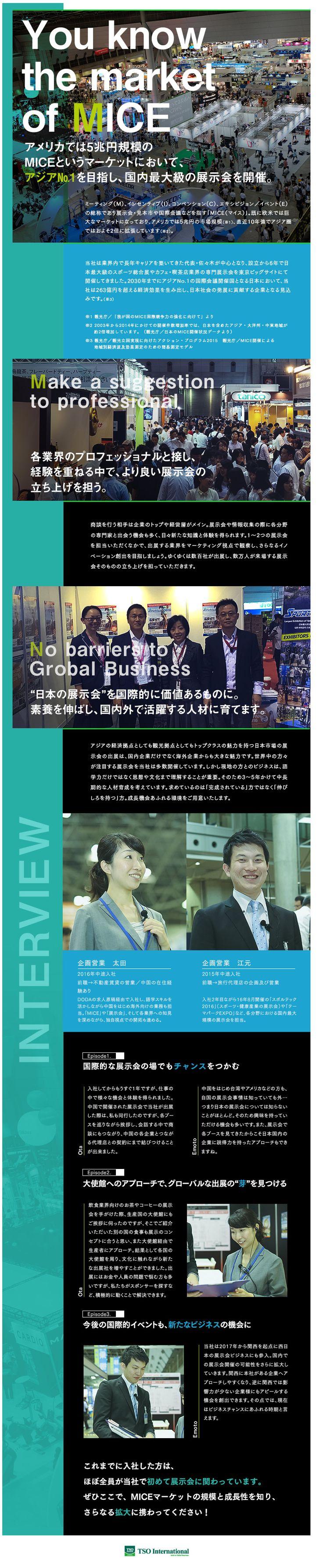 TSO International株式会社/東京ビッグサイトなどで開催される国際展示会の企画営業/海外での顧客折衝などで語学力を活かせますの求人PR - 転職ならDODA(デューダ)