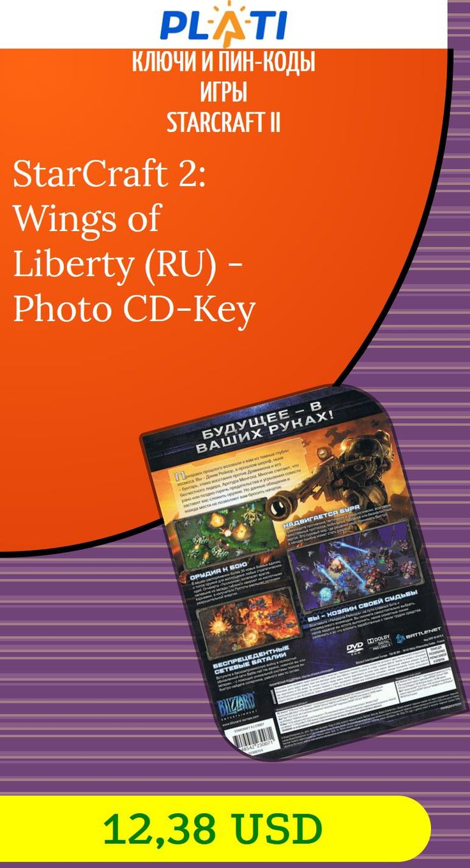 StarCraft 2: Wings of Liberty (RU) - Photo CD-Key Ключи и пин-коды Игры StarCraft II