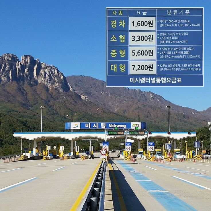 #Misiryeong Tollgate - You are charged a toll every time you use the Misiryeong Penetrating Road. The amount you pay depends on the type of vehicle you're driving. | 미시령터널 통행요금표