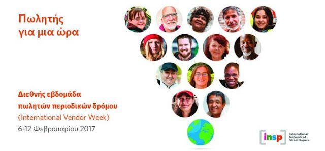 Διεθνής εβδομάδα πωλητών περιοδικού δρόμου ~ Kalli's blog