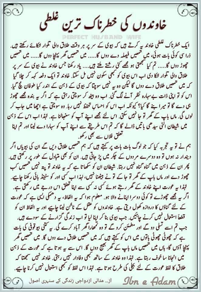 Bad Wife Quotes In Urdu: 161 Best Quotes In Urdu Images On Pinterest