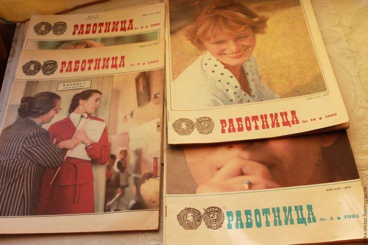 Купить Журналы СССР Работница 1983 год - комбинированный, журналы, работница, журналы работница, журналы ссср