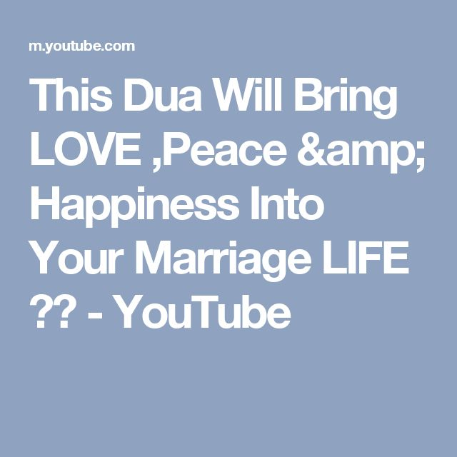 This Dua Will Bring LOVE ,Peace & Happiness Into Your Marriage LIFE  ᴴᴰ - YouTube