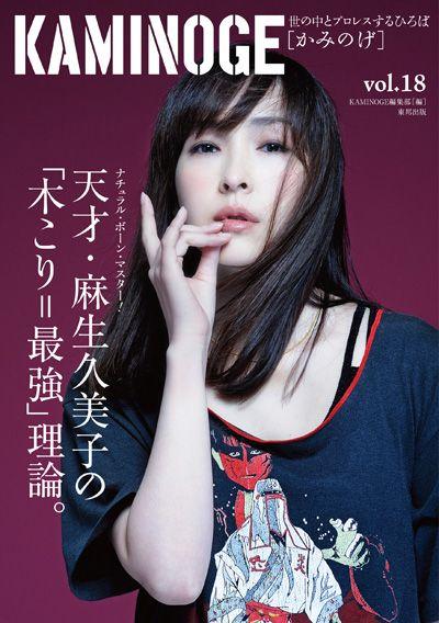 Kumiko Aso 麻生久美子