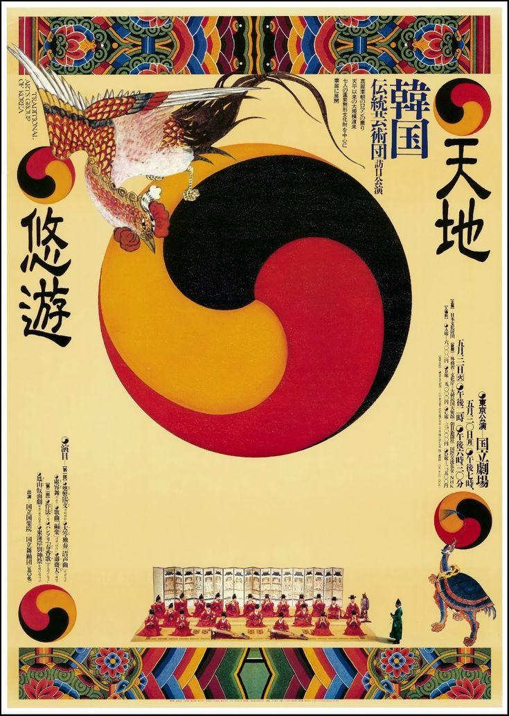 Korean Traditional Art Troupe visit performances by Kohei Sugiura