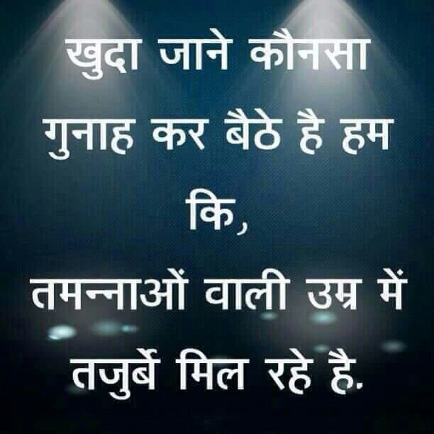 Quote Arbi In Hindi: 1000+ Images About Hindi Poems On Pinterest