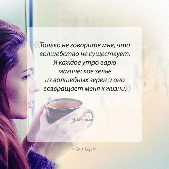 Кофейная магия  #кофе #цитаты #coffee