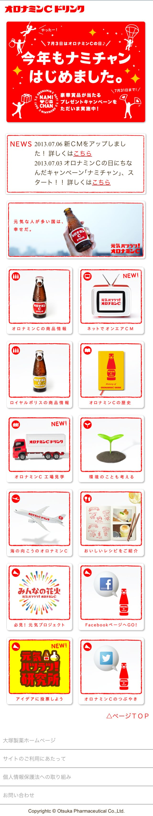 http://www.otsuka.co.jp/orc/sp/index.php