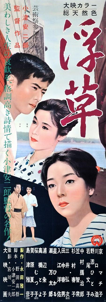 """Ukikusa (浮草:Floating Weeds)"" (1959) / Director: Yasujirô Ozu / Writers: Kôgo Noda (screenplay), Yasujirô Ozu (screenplay) / Stars: Ganjirô Nakamura, Machiko Kyô, Ayako Wakao #poster"