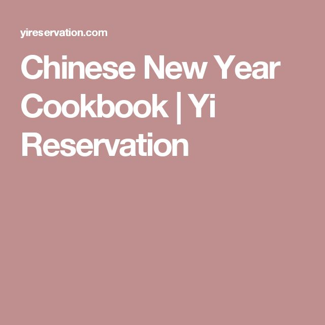 Chinese New Year Cookbook | Yi Reservation