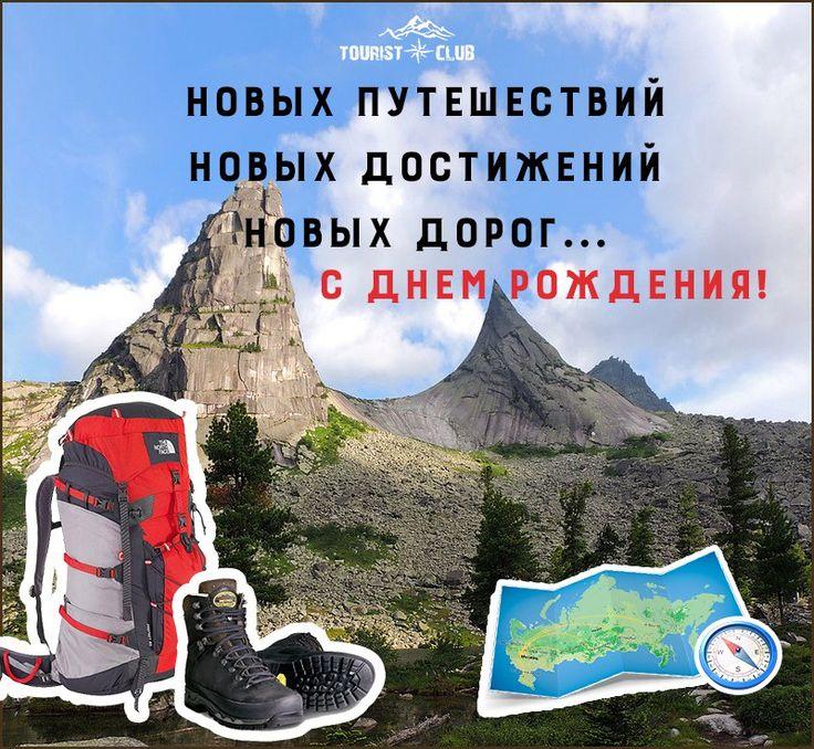 Поздравления открытки, открытка для туриста с днем рождения